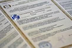 Добровольная сертификация.