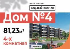 4-комнатная, улица Линейная 2-я 19в. Садгород, частное лицо, 81,2кв.м.