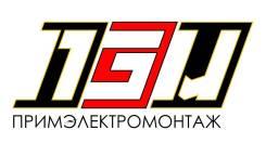 """Специалист отдела кадров. ООО """"ПримЭлектроМонтаж"""". Проспект Находкинский 12"""