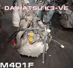 АКПП Daihatsu K3-VE | Установка Гарантия Кредит