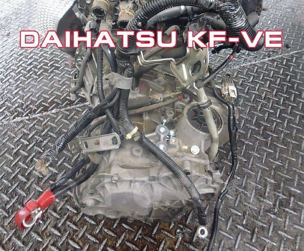 АКПП Daihatsu KF-VE Контрактная | Установка, Гарантия, Кредит