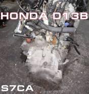 АКПП Honda D13B | Установка Гарантия Кредит S7CA
