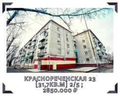 1-комнатная, улица Краснореченская 23. Индустриальный, агентство, 31,7кв.м. Дом снаружи
