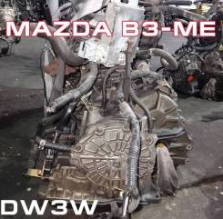 АКПП Mazda B3-ME | Установка Гарантия Кредит