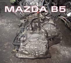 АКПП Mazda B5 | Установка Гарантия Кредит