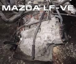 АКПП Mazda LF-VE | Установка Гарантия Кредит