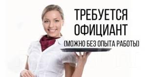 Официант. ИП Самсонова