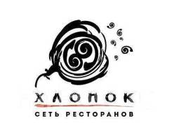 "Директор ресторана. ООО""Калина Хлопок"". Улица Калинина 8"
