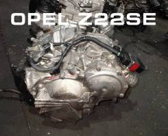 АКПП OPEL Z22SE | Установка Гарантия Кредит