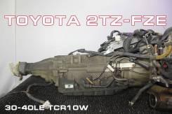 АКПП Toyota 2TZ-FZE Контрактная, установка, гарантия, кредит