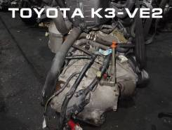 АКПП Toyota K3-VE2 | Установка Гарантия Кредит