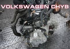 АКПП Volkswagen CHYB | Установка Гарантия Кредит