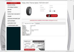 Nitto Therma Spike, r14/175/70 84t
