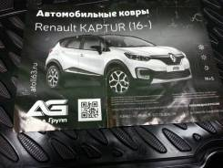 Комплект ковриков салона Renault Kaptur -2016