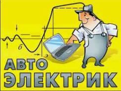 Автоэлектрик. Улица Карла Маркса 191
