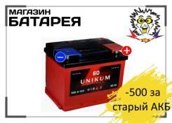 Unikum. 60А.ч., Обратная (левое), производство Россия