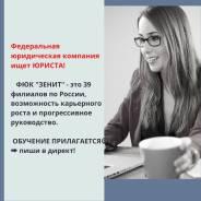 """Юрист. ООО """"ЮК """"Зенит"""". Улица Ленина 85"""