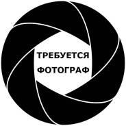 Фотограф. ИП Яковлев. Улица Софийская 14