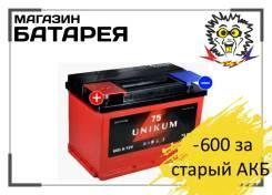 Unikum. 75А.ч., Прямая (правое), производство Россия