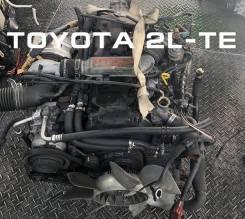 Двигатель Toyota 2L-TE | Установка Гарантия Кредит