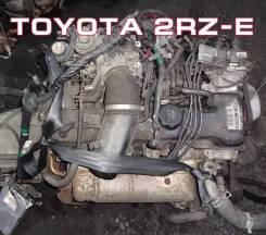 Двигатель Toyota 2RZ-E | Установка Гарантия Кредит