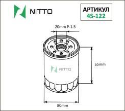 Фильтр масляный Nitto [4S-122] 4S122