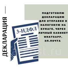 Заполнение деклараций