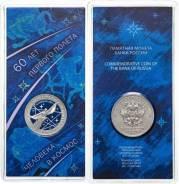 25 рублей 2021г . 60 лет первого полета человека в космос , цвет .