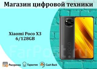 Xiaomi Poco X3 NFC. Новый, 128 Гб, Серый