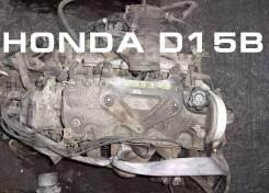Двигатель Honda D15B контрактный | Установка Гарантия