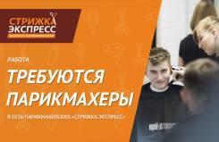 Парикмахер-универсал. ИП Карачёва Т.А. Улица Аллея Труда 24/2