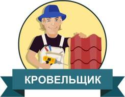 Кровельщик. ИП Бугреева Н.В