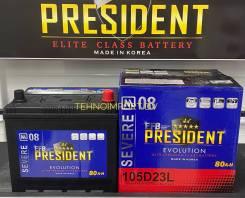 President. 80А.ч., производство Корея