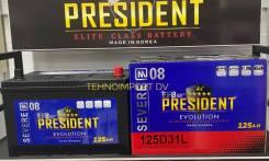 President. 125А.ч., производство Корея
