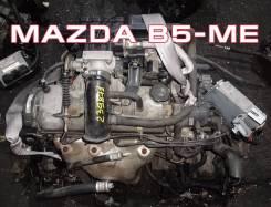 Двигатель Mazda B5-ME контрактный | Установка Гарантия