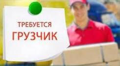 Грузчик. ООО ,,Перезагрузка,,. Улица Омская 106