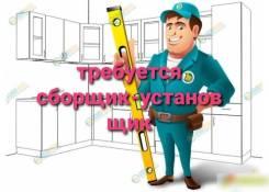 Сборщик-установщик. Шоссе Волочаевское 4/2