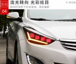 Фары(Тюнинг Комплект) Hyundai Avante/Elantra (MD) 2010-2015