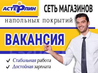 Помощник менеджера по продажам. ИП Лушникова О.Г. Улица Хабаровская 36