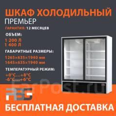 Шкафы холодильные.