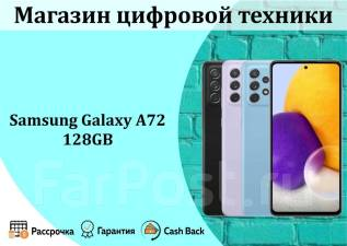 Samsung Galaxy A72. Новый, 128 Гб, 3G, 4G LTE, Dual-SIM, NFC
