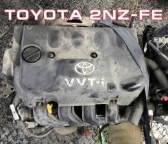 Двигатель Toyota 2NZ-FE контрактный | Установка Гарантия