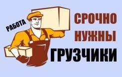 Грузчик-разнорабочий. Ип Иванов. Улица Первая 1