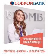 Кредитный специалист. ПАО Совкомбанк