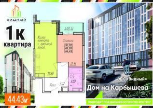 1-комнатная, улица Карбышева 22 стр. 1. БАМ, застройщик, 44,4кв.м.