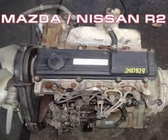 Двигатель Mazda / Nissan R2 | Установка, Доставка, Гарантия Кредит