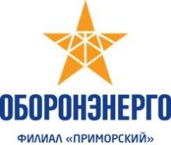 """Электромонтер. ОАО """"Оборонэнерго"""". Шоссе Владивостокское 36"""