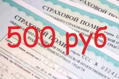 Оформление полиса ОСАГО на Столетии! От 10 минут! Всего за 500 рублей!