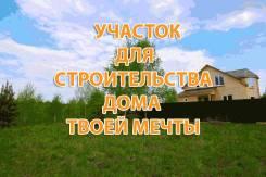 Земельный участок в Подмосковье 12 соток. 1 200кв.м., собственность, электричество, вода