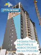 1-комнатная, улица Александра Матросова. Свердловский, агентство, 42,7кв.м.